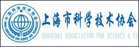 上海市科学技术协会