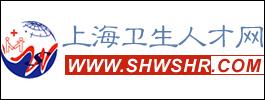 上海卫生人才网