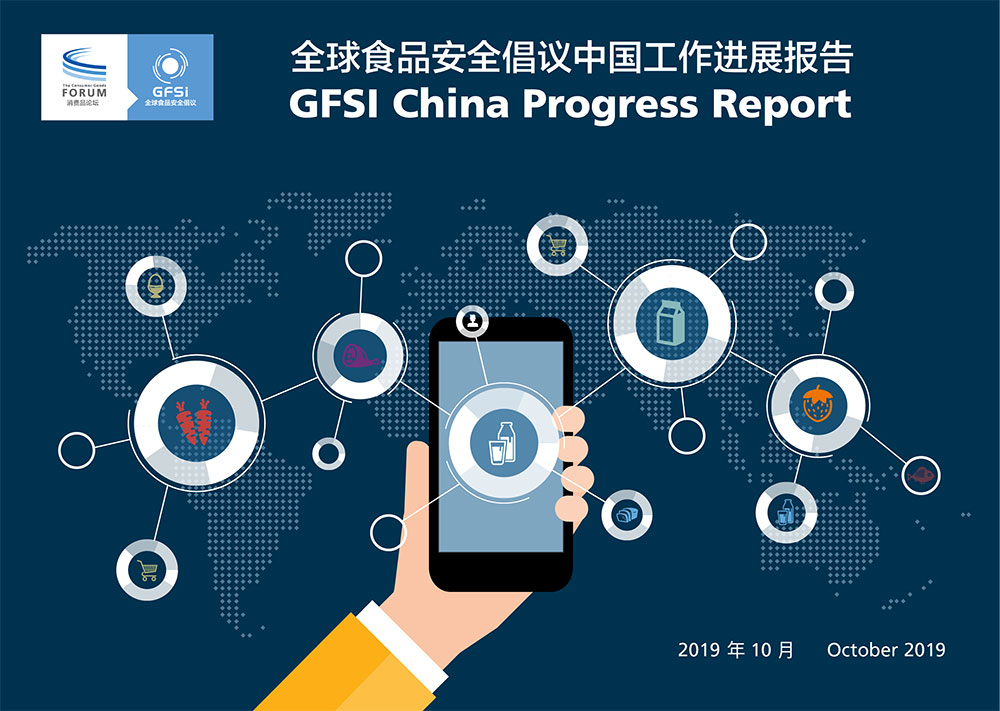 GFSI FOCUS DAY CHINA 2019