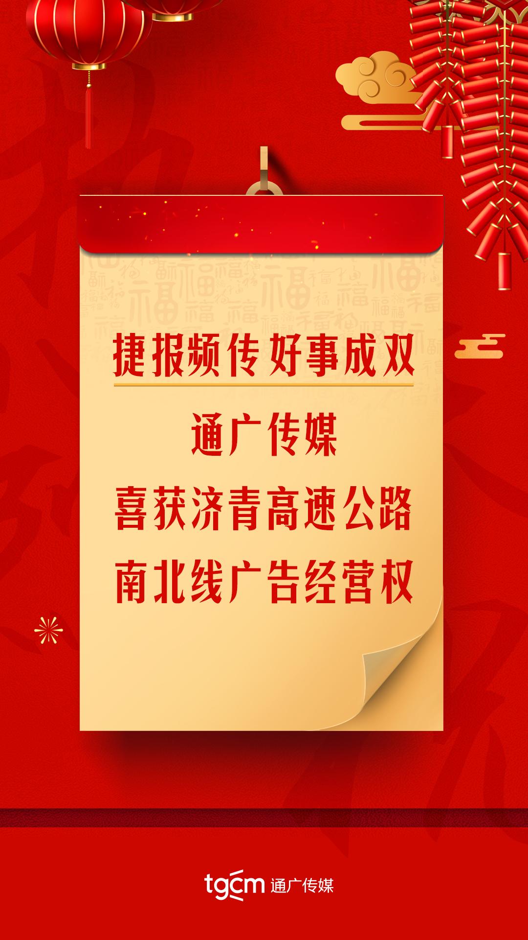 青银高速城阳南_捷报频传,好事成双——通广传媒喜获济青高速南/北线广告经营权
