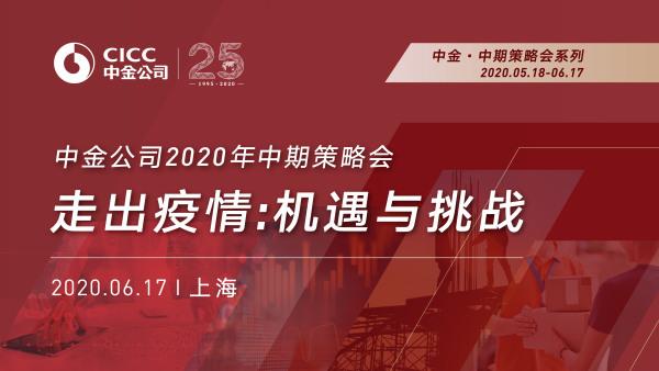 中金公司2020年中期策略会