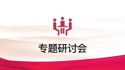CVC-临床医学研究专场