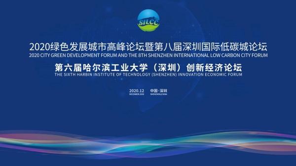 第六届哈尔滨工业大学(深圳)创新经济论坛