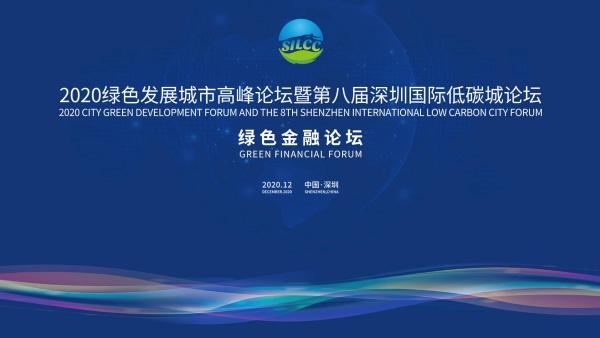 绿色金融论坛