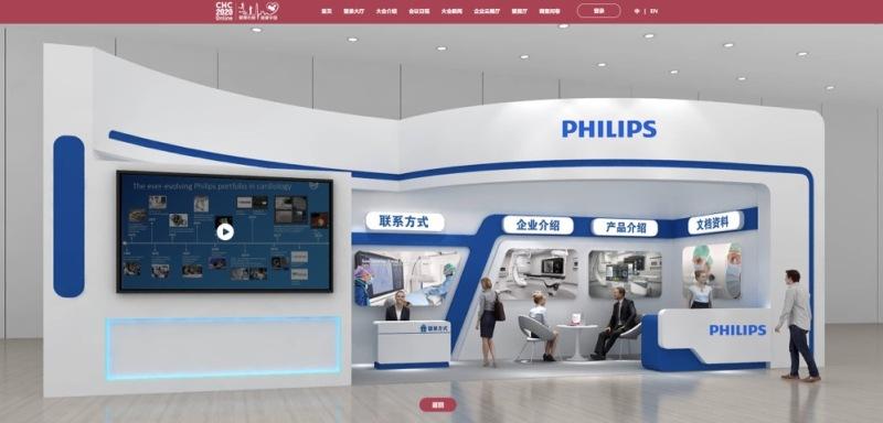 3D企业云展厅