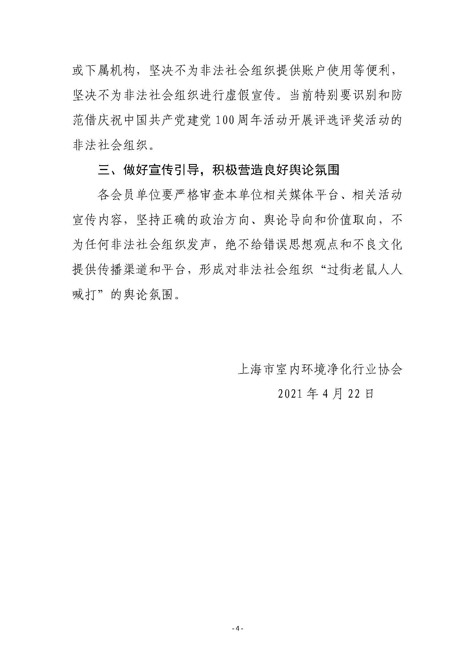20210422上海市室内环境净化行业协会关于参与打击非法社会组织活动的倡议书_页面_4.jpg