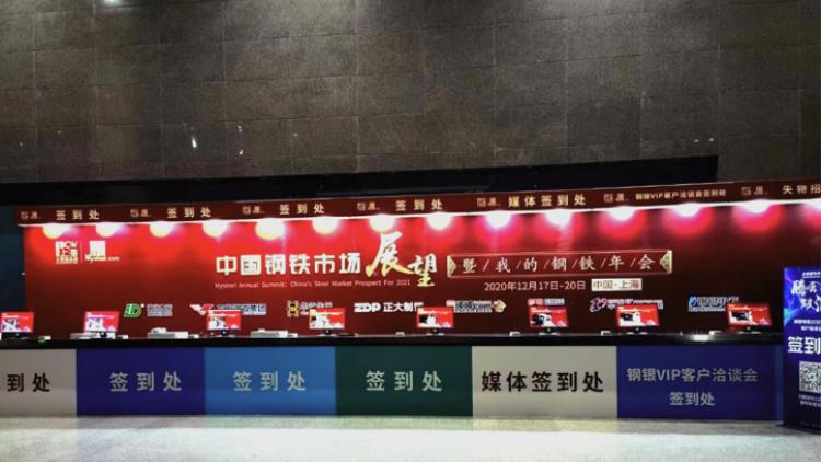 中国钢铁市场展望暨钢联年会