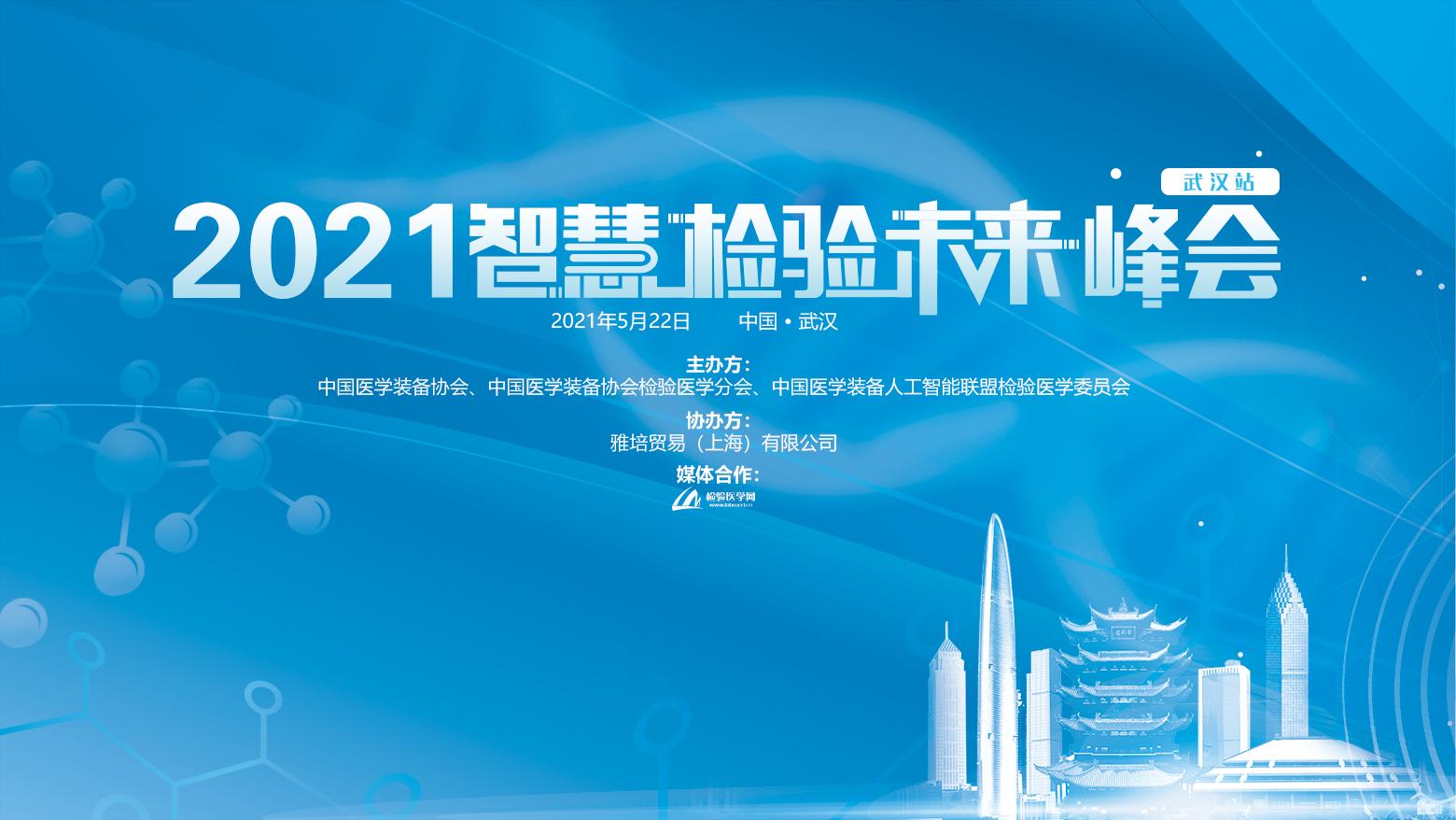 522武汉视频直播