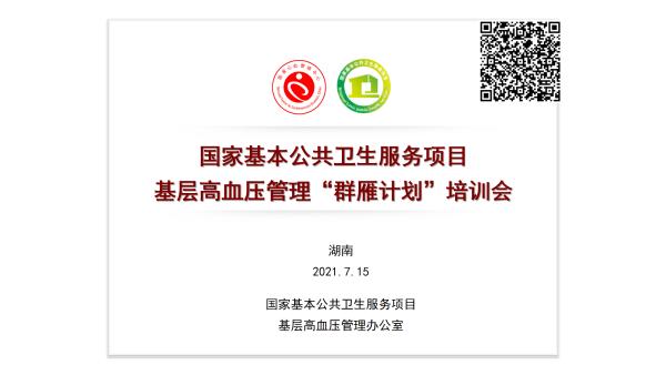 """国家基本公共卫生服务项目基层高血压管理 """"群雁计划""""在线培训会"""