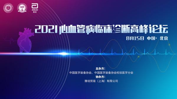 2021心血管病临床诊断高峰论坛
