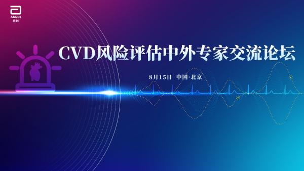 CVD风险评估中外专家交流论坛