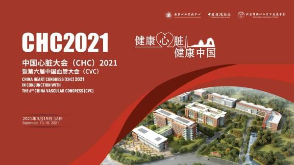 CHC2021-专家详解:心肌病到底有多严重!