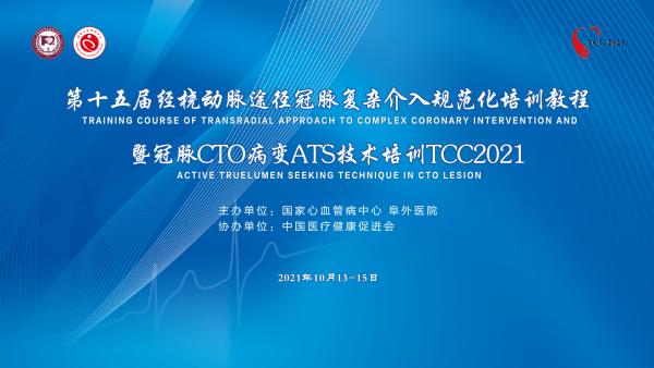 第十五届经桡动脉途径冠脉复杂介入规范化培训教程 暨冠脉CTO病变ATS技术培训TCC2021