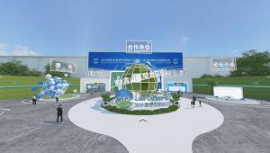 深圳国际低碳论坛